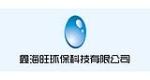 厦门鑫海旺环保科技有限公司