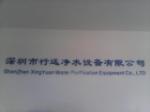 深圳市行远净水设备有限公司