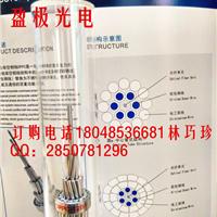 供应贵阳OPPC-24B1-150/35光缆价格及金具