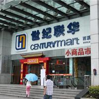 2015好项目世纪华联超市招商加盟丨世纪华联加盟费用条件