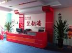 佛山市顺德区皇潮新型建材科技有限公司