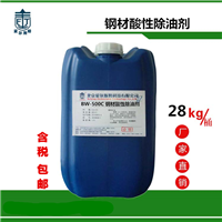 供应钢材酸性除油剂C 钢铁除油剂厂家