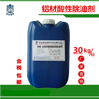供应铝材酸性除油剂F 铝材前处理剂