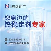 pvc复合稳定剂价格 宏远一手货源稳定合理