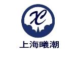 上海曦潮数控科技有限公司