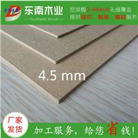 厂家直销用于工艺品的4.5mm密度板 可裁切