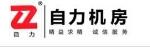 江苏自力机房有限公司