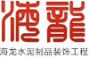 海龙建材(中山)装饰有限公司