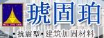 深圳博建加固技术有限公司