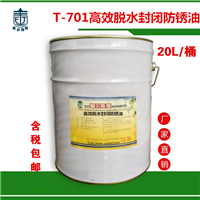 供应金属表面处理后脱水封闭防锈油