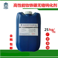 供应磁材表面处理无铬钝化剂