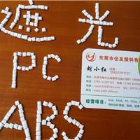 供应防透光ABS,遮光塑料高光泽高流动