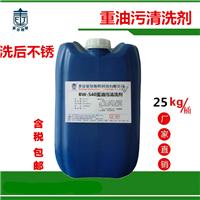 供应重油污清洗剂