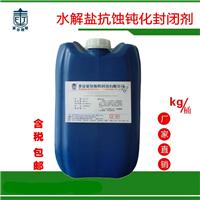 供应金属镀层防锈水性封闭剂 阳极氧化封闭