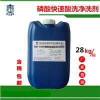 供应可再生钢铜铝磷酸快速酸洗除锈净洗剂