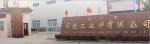 泰兴市华能工业炉有限公司