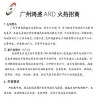 鸿盛电梯停电应急装置(ARD)全国火热招商中 无加盟费用