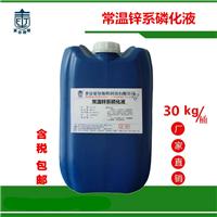 供应钢铁材料短期防腐蚀及喷涂前锌系磷化液