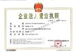 深圳市艾可艾尔净化科技有限公司营业执照