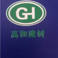重庆高和建材有限公司