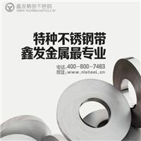 供应鑫发精密不锈钢带定制不锈钢带专家