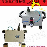 供应超重零件打标机 气动打标机 钢板打字机