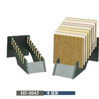 供应瓷片展示架,厂家优惠批发零售,HF945