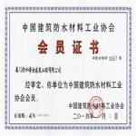 中国建筑防水材料工业协会会员证书