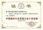 中国建材行业质量公证十佳品牌