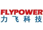 深圳市力飞科技有限公司