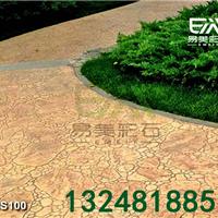 供应上海彩色水泥压花路面―花园小区之首选