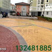 供应彩色艺术压花地坪,水泥印模地坪工艺图