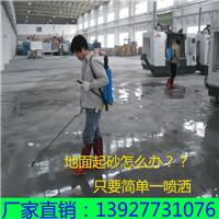 供应江苏仓库地面起沙 厂房水泥起灰处理剂