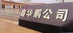兰州鑫华鹏节能保温科技有限公司