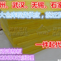 邛崃玻璃棉板,测听室墙面隔音材料