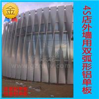 厂家供应幕墙铝单板,冲孔,雕纹铝单板