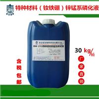 供应低含铁量的特种钢铁材料锌锰系磷化液