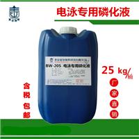 供应电泳前专用锌系磷化液