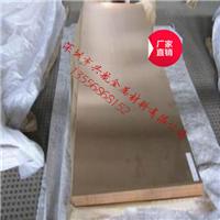 供应QBe2.0铍青铜板,优质铍铜
