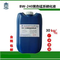 供应链条轴承螺栓等长期防腐黑色锰系磷化液