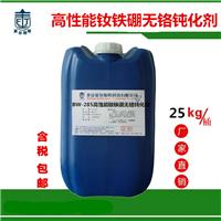 供应高性能钕铁硼无铬钝化剂 磁材钝化剂