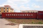 吉林华邦新材料科技有限公司