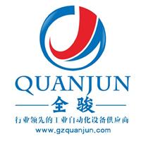 广州全骏自动化设备有限公司