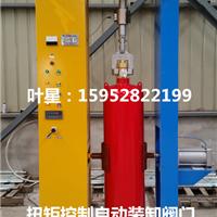 供应七氟丙烷钢瓶自动拧阀机