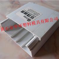 PVC 塑料异型材模具产品 线槽