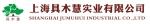 上海具木慧实业有限公司
