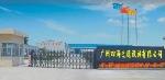 广州路博士交通设备有限公司