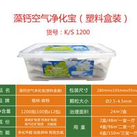 供应最有效除甲醛藻钙空气净化宝,安全环保