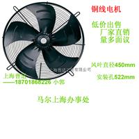 马尔风机 YDWF74L60P4-522N-450