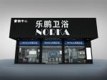 广东乐鹏卫浴有限公司